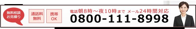 朝8時~夜10時まで:0800-111-8998・メール24時間対応